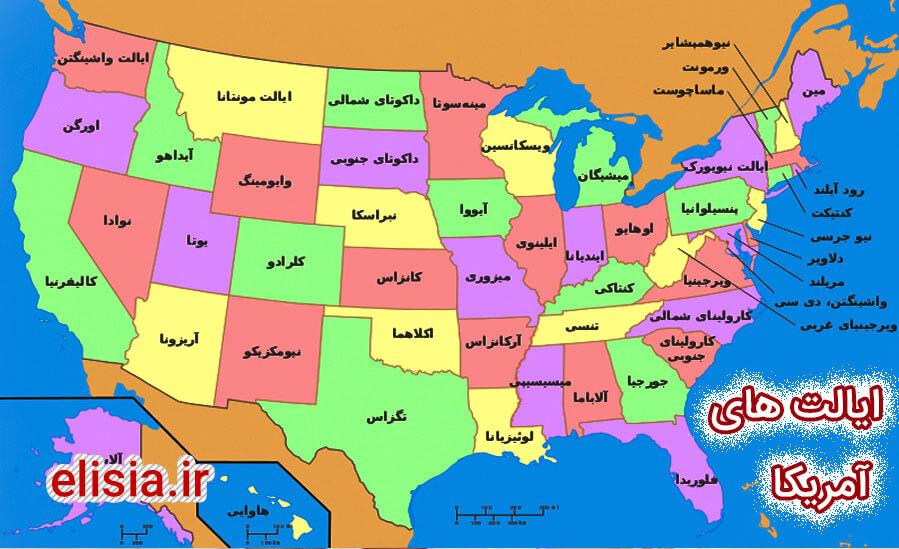 ایالت های آمریکا