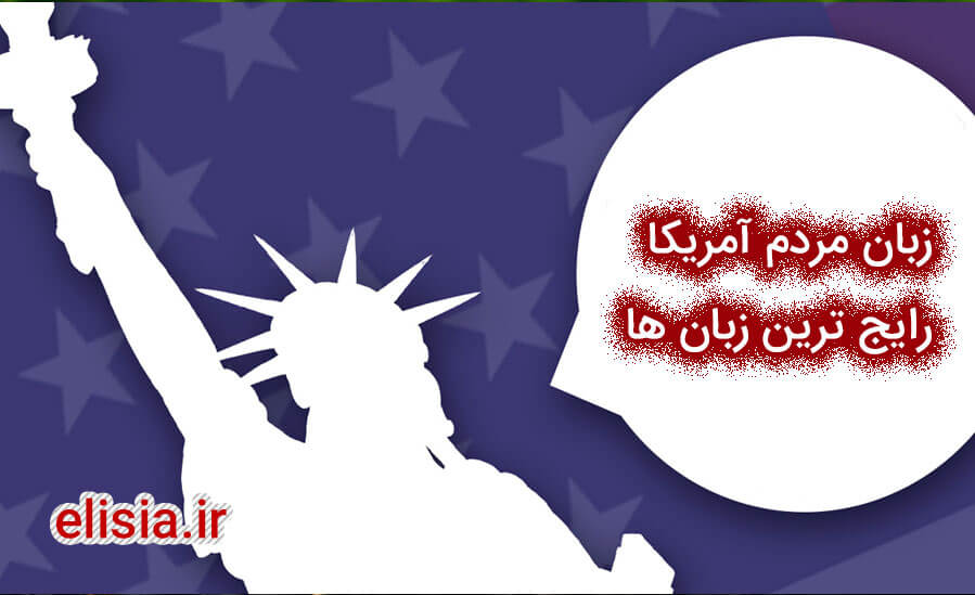 زبان مردم آمریکا