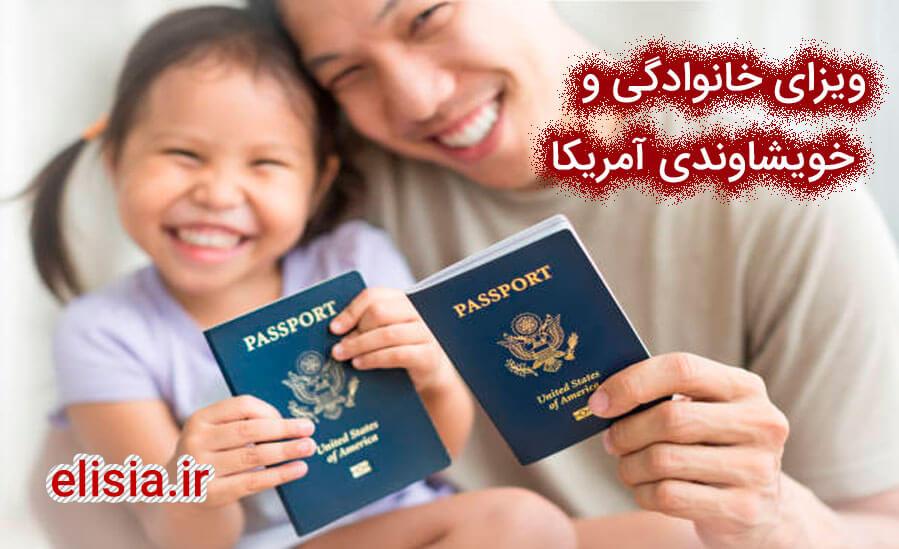 ویزای خانوادگی آمریکا
